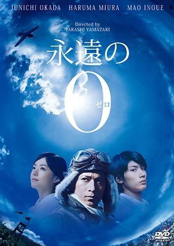 永遠の0映画
