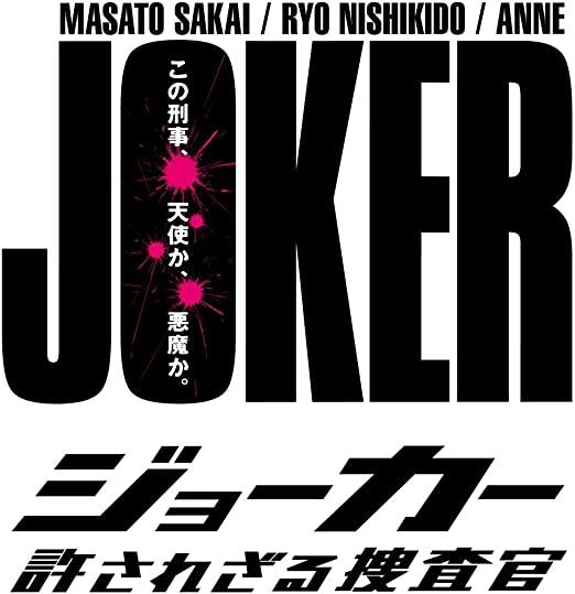 JOKER ジョーカー 許されざる捜査官