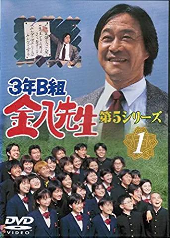 3年B組金八先生 第5シリーズ