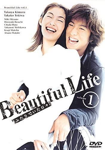 Beautiful Life ビューティフルライフ〜ふたりでいた日々〜