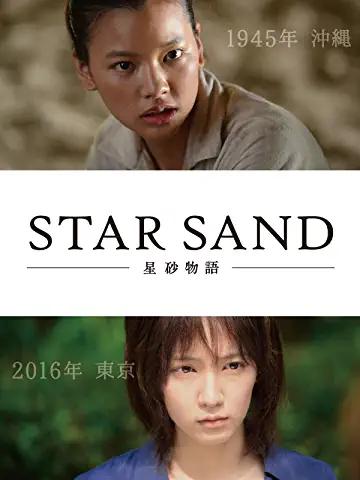 STAR SAND−星砂物語−